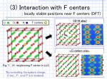 3 interaction with f centers locally stable positions near f centers dft