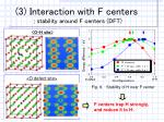 3 interaction with f centers stability around f centers dft