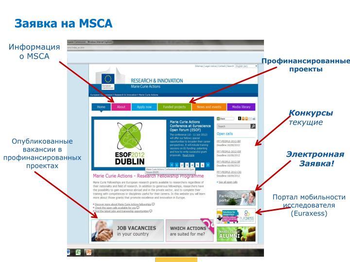 www.ec.europa.eu/mariecurieactions