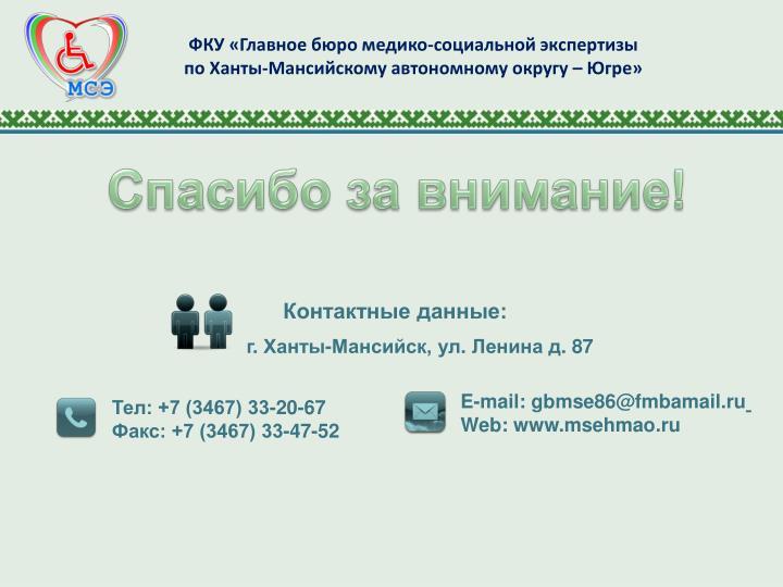 ФКУ «Главное бюро медико-социальной экспертизы