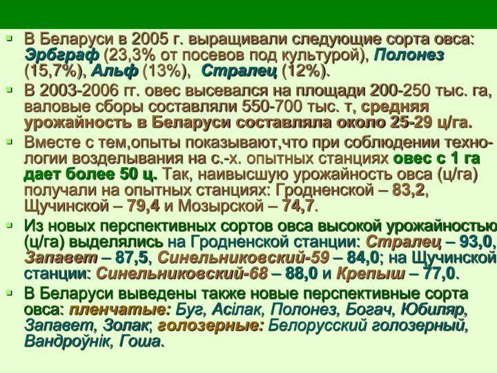 В Беларуси в 2005 г. выращивали следующие сорта овса: