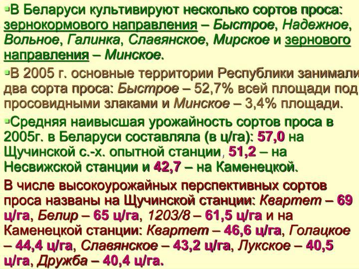 В Беларуси культивируют несколько сортов проса:
