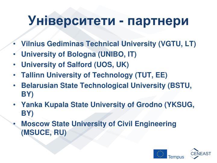 Університети - партнери