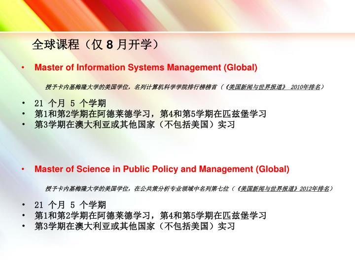 全球课程(仅