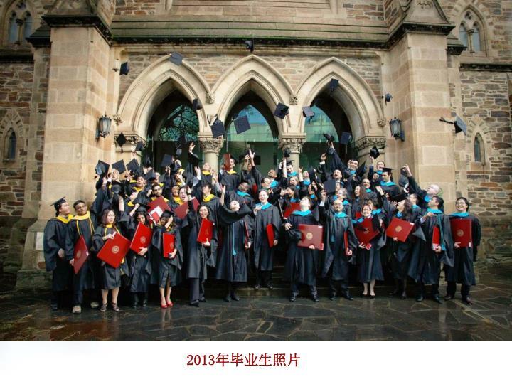 2013年毕业生照片