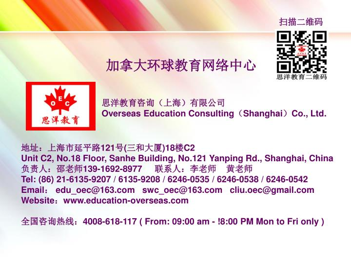 地址:上海市延平路