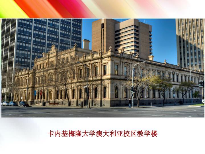 卡内基梅隆大学澳大利亚校区教学楼