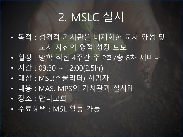 2. MSLC