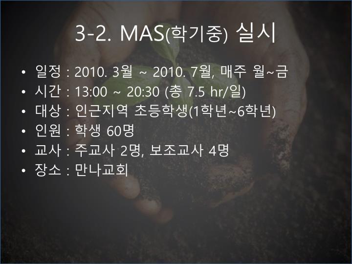3-2. MAS