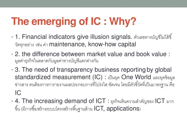 The emerging of IC : Why?