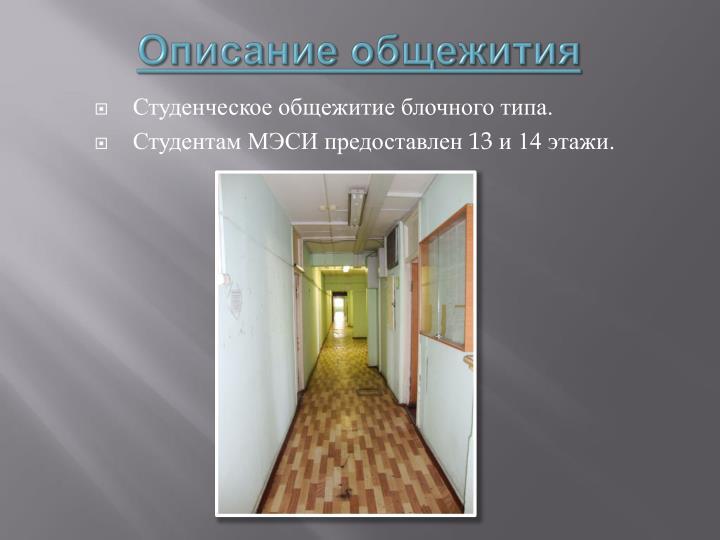 Описание общежития