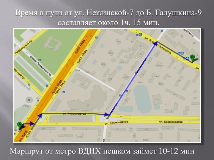 Время в пути от ул. Нежинской-7 до Б. Галушкина-9 составляет около 1ч. 15 мин.