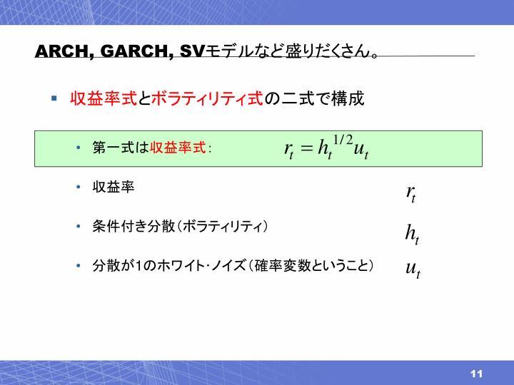 ARCH, GARCH, SV