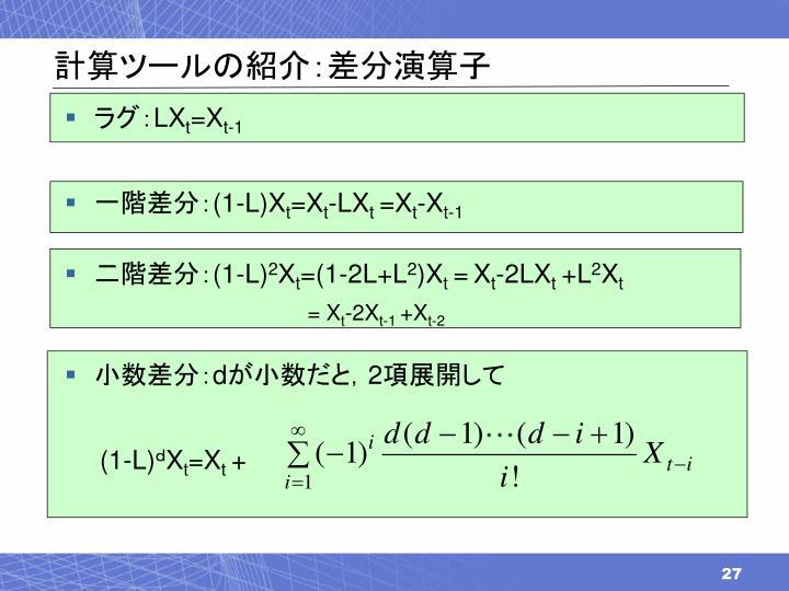 計算ツールの紹介:差分演算子