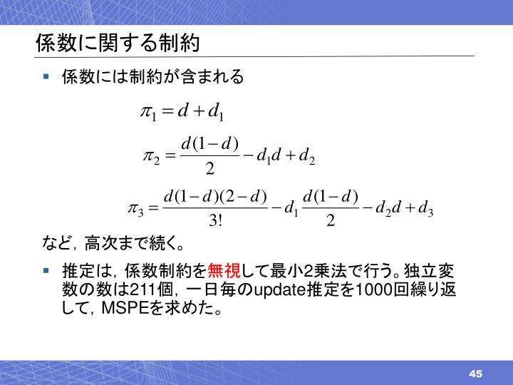 係数に関する制約