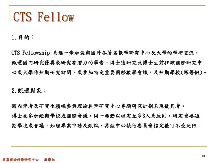 CTS Fellow