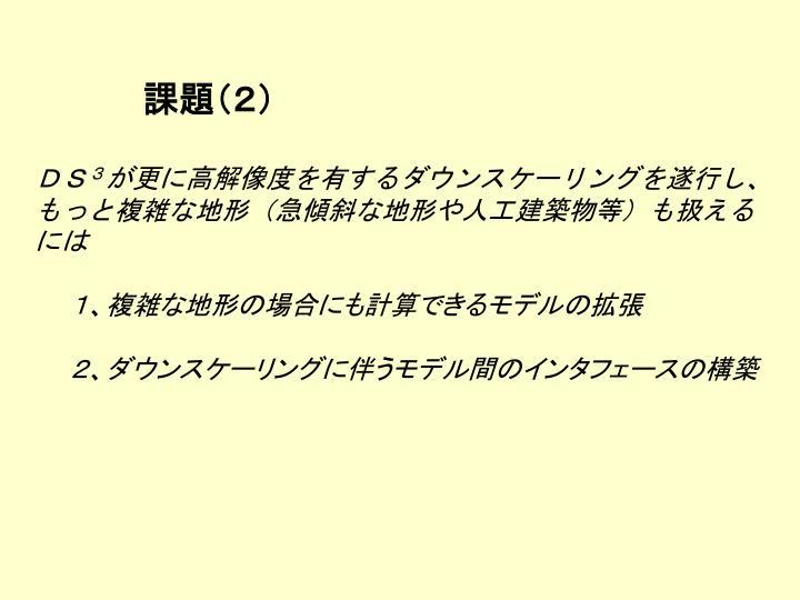 課題(2)