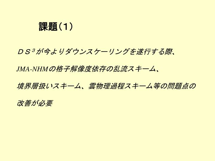 課題(1)
