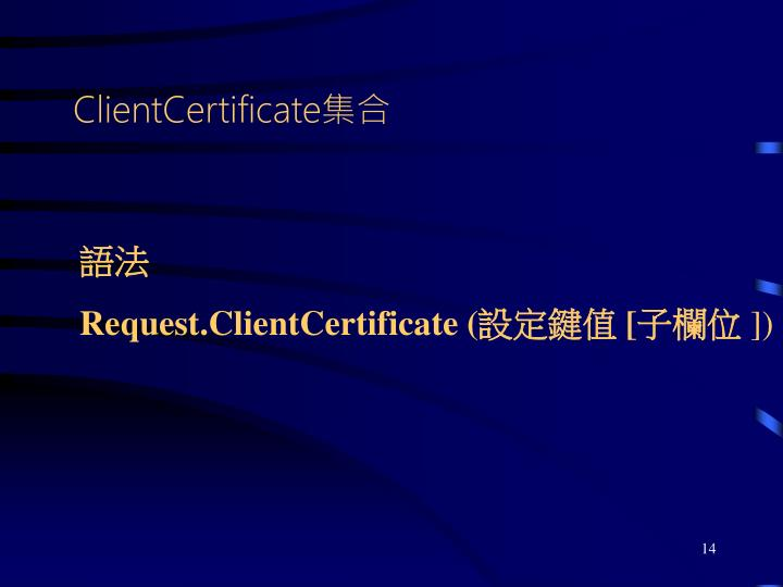 ClientCertificate