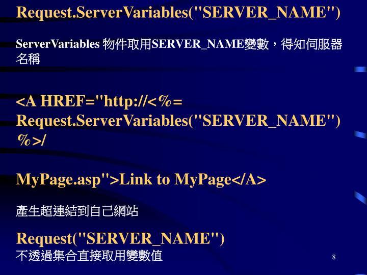 "Request.ServerVariables(""SERVER_NAME"")"