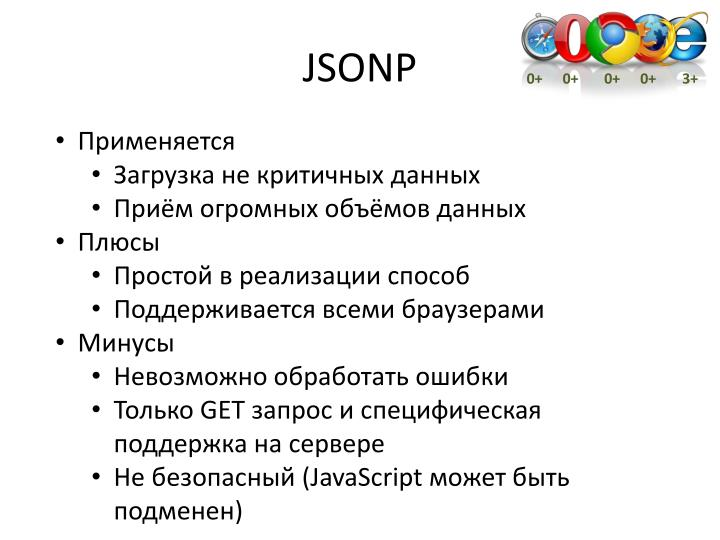 JSONP