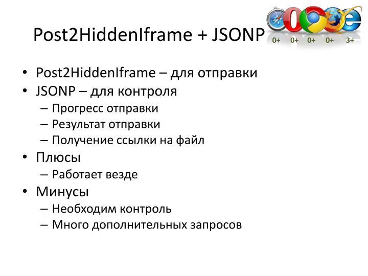 Post2HiddenIframe + JSONP