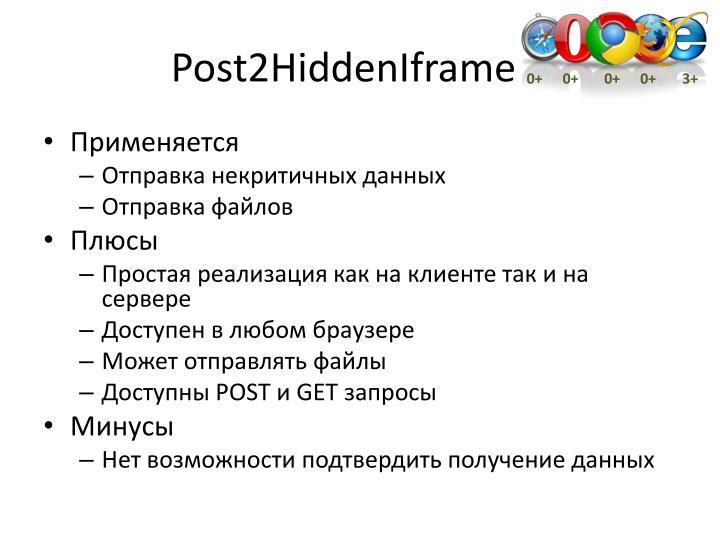 Post2HiddenIframe