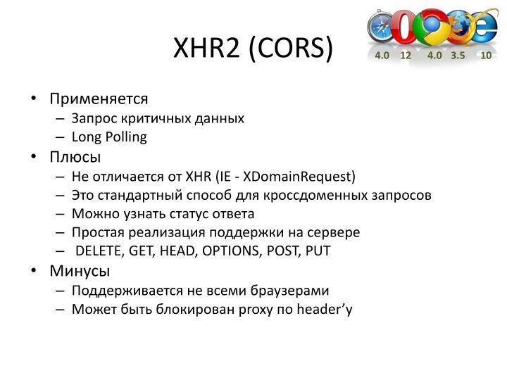 XHR2 (CORS)
