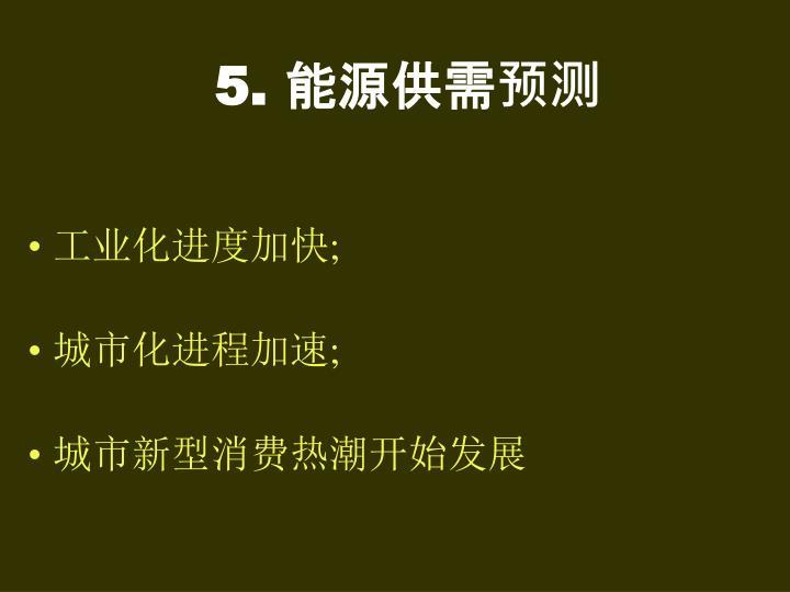 5. 能源供需预测