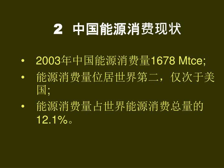 2  中国能源消费现状