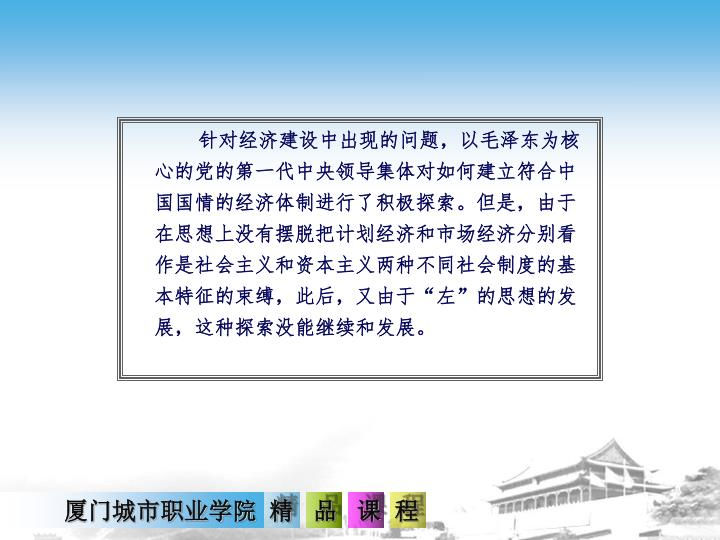 针对经济建设中出现的问题,以毛泽东为核心的党的第一代中央领导集体对如何建立符合中国国情的经济体制进行了积极探索。但是,由于在思想上没有摆脱把计划经济和市场经济分别看作是社会主义和资本主义两种不同社会制度的基本特征的束缚,此后,又由于