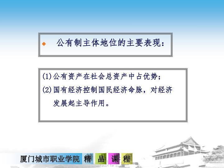 公有制主体地位的主要表现: