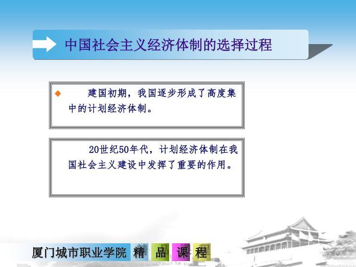 中国社会主义经济体制的选择过程