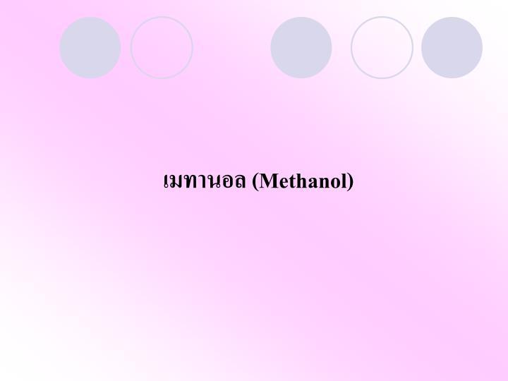 เมทานอล (