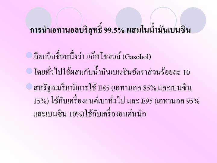 การนำเอทานอลบริสุทธิ์ 99.5% ผสมในน้ำมันเบนซิน
