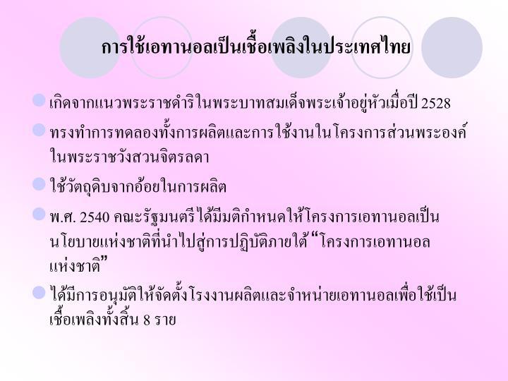 การใช้เอทานอลเป็นเชื้อเพลิงในประเทศไทย