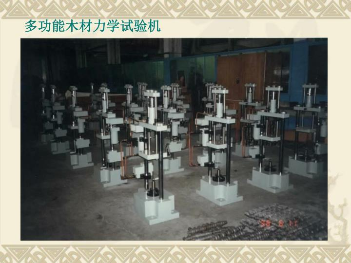 多功能木材力学试验机
