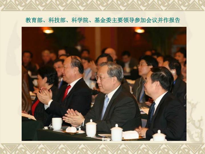 教育部、科技部、科学院、基金委主要领导参加会议并作报告