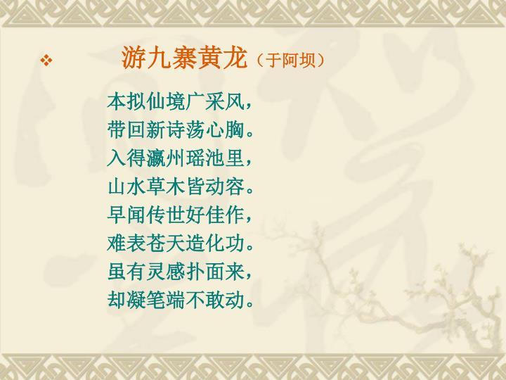 游九寨黄龙