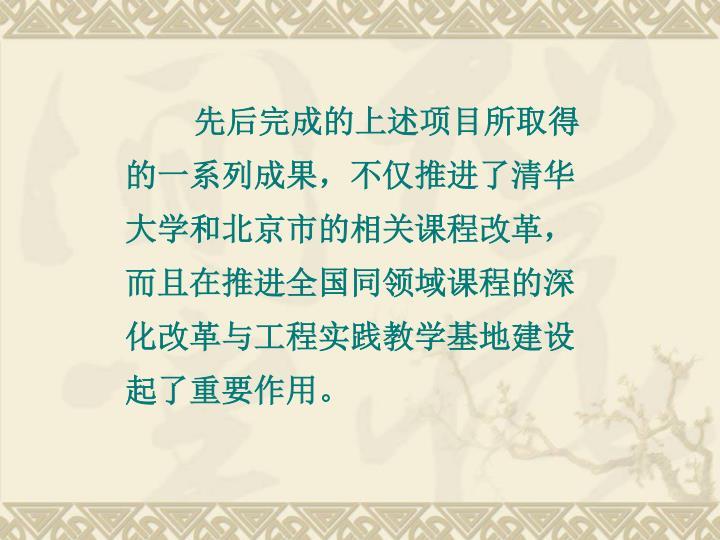 先后完成的上述项目所取得的一系列成果,不仅推进了清华大学和北京市的相关课程改革,而且在推进全国同领域课程的深化改革与工程实践教学基地建设起了重要作用。