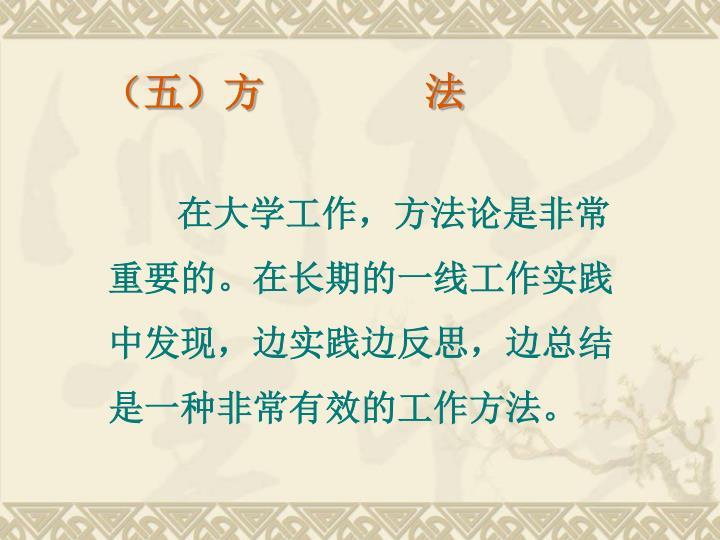 (五)方        法
