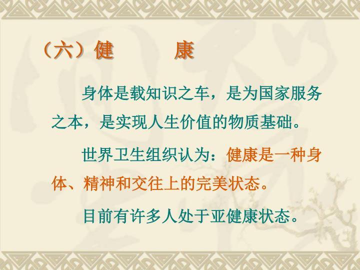 (六)健      康
