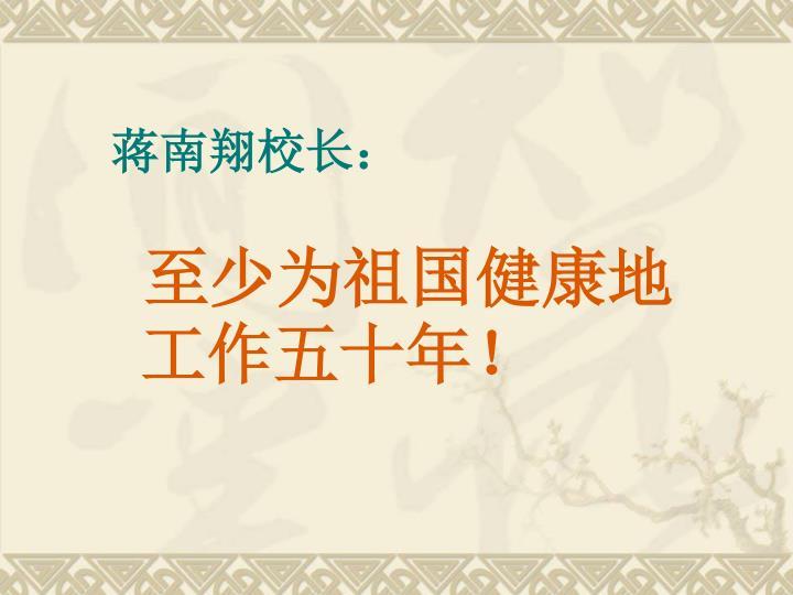 蒋南翔校长: