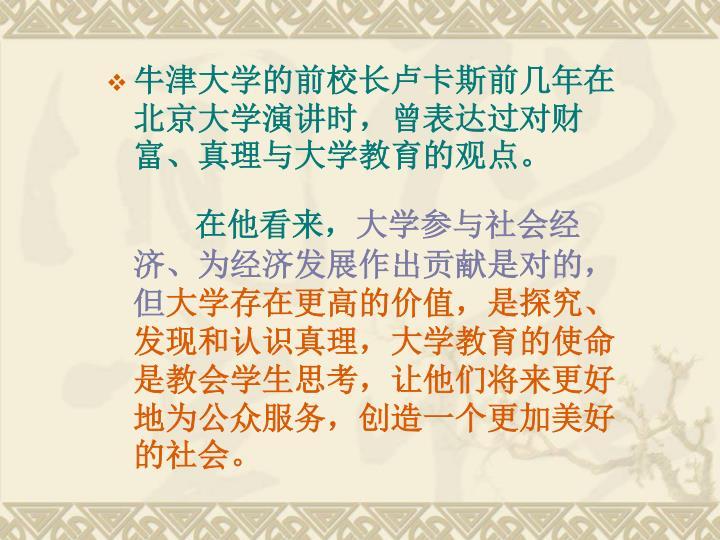 牛津大学的前校长卢卡斯前几年在北京大学演讲时,曾表达过对财富、真理与大学教育的观点。