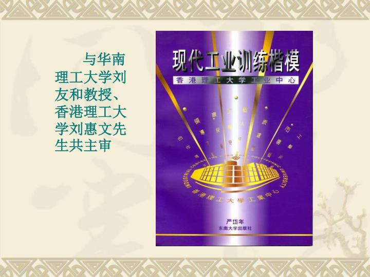 与华南理工大学刘友和教授、香港理工大学刘惠文先生共主审