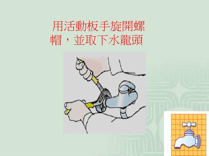 用活動板手旋開螺帽,並取下水龍頭