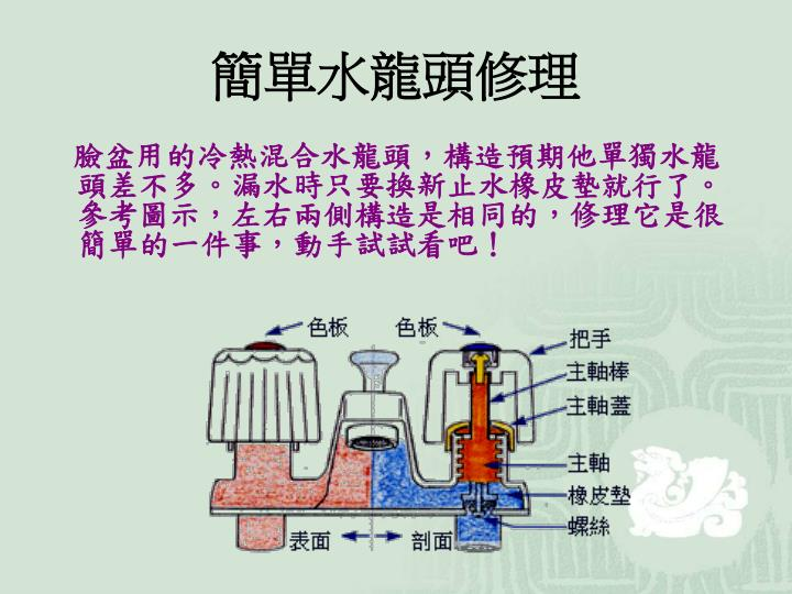 簡單水龍頭修理