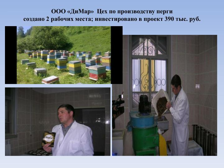 ООО «ДиМар»  Цех по производству перги