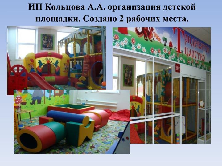 ИП Кольцова А.А. организация детской площадки. Создано 2 рабочих места