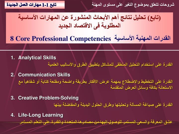 تابع 1-1 مهارات العمل الجديدة